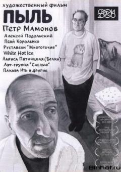 Пыль (Фильм с Петром Мамоновым)
