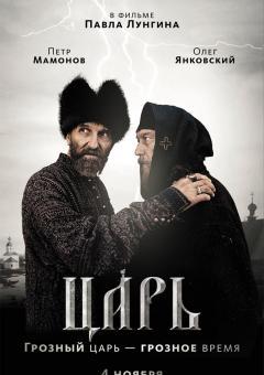 Фильм Царь с Петром Мамоновым