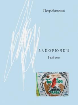 Книга Петра Мамонова