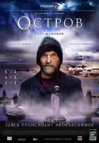 Фильм Остров с Петром Мамоновым