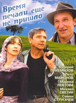 Фильм Время печали ещё не пришло с Петром Мамоновым