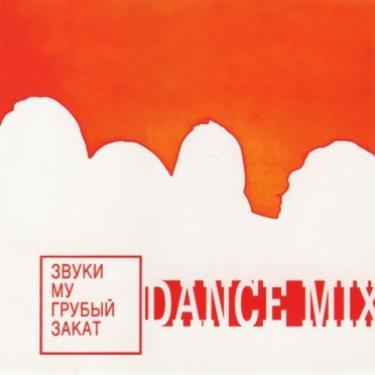 Звуки МУ - ГРУБЫЙ ЗАКАТ. DANCE MIX