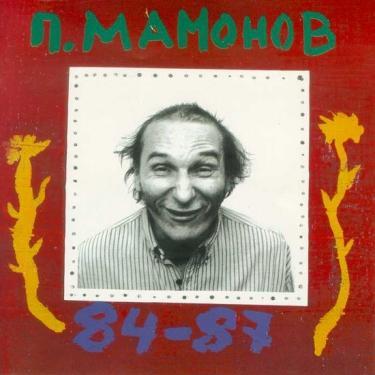ПЕТР МАМОНОВ (84-87)