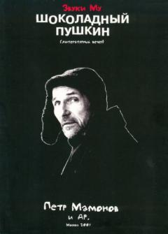 ЗВУКИ МУ - Шоколадный Пушкин
