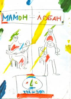 Мамон + Лобан - DVD / Одно и тоже - CD