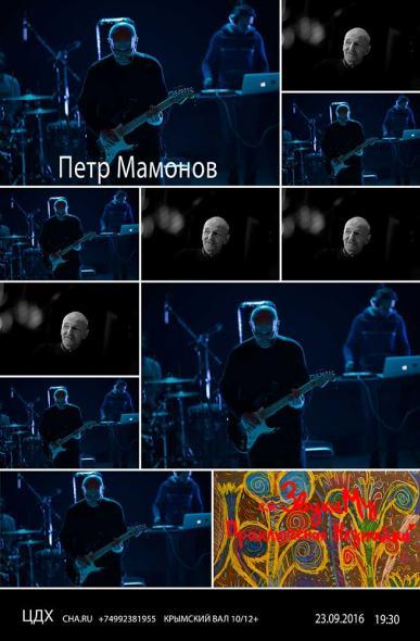 Звуки Му / Петр Мамонов* П. Мамонов - MP3 Коллекция, Диск 2 (MP3 Collection, Vol. 2)